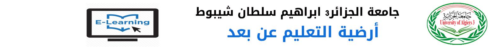 جامعة الجزائر3 - ابراهيم سلطان شيبوط